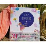 草木色植物染汤琼9787558710773云南科学技术出版社