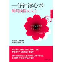 一分钟读心术,瞬间读懂女人心 (日)松岗正彦,史玲燕 中国友谊出版公司 9787505727779