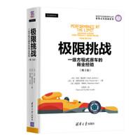 正版!极限挑战:一级方程式赛车的商业经验(第3版), 【英】马克・詹金斯(Mark Jenkins) 97873025