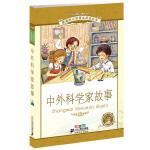 中外科学家故事 新课标小学语文阅读丛书彩绘注音版 (第五辑)