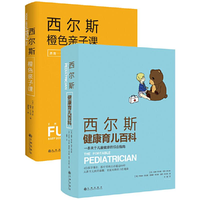 西尔斯健康育儿百科+西尔斯橙色亲子课(套装共2册) 西尔斯育儿经典套装,给宝宝贴心+贴身的温暖照顾,美国家庭必备藏书!