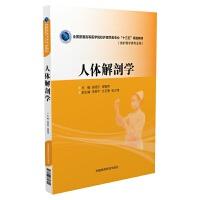 """人体解剖学(全国普通高等医学院校护理学类专业""""十三五""""规划教材)"""