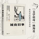 城南旧事:林海音关于故都北京完整的文章合集