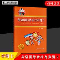 羊博士英语国际音标有声图卡英语自学音标词汇小卡片儿童英语启蒙自学音标入门辅导书扫码点读趣味多多上海科