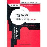 【正版二手书旧书9成新左右】领导学:理论与实践9787300158976