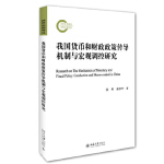 我国货币和财政政策传导机制与宏观调控研究 张辉,黄泽华 9787301267677 北京大学出版社