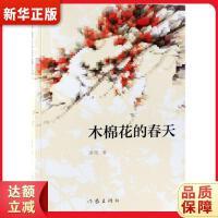 木棉花的春天 潘维 9787521202304 作家出版社 新华正版 全国70%城市次日达