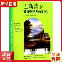 巴斯蒂安世界钢琴名曲集5 高级 有声音乐系列图书 詹姆斯・巴斯蒂安,【美】简・斯密瑟・巴斯蒂安,秦展闻 9787552