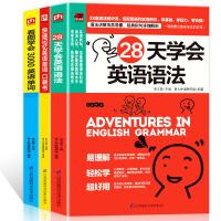 赠音频 全3册28天学会英语语法+看图学会3000英语单词+快速记忆英语单词口袋书 英语入门自学零基础教程教材 零基础学英语畅销书籍