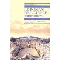 【二手旧书9成新】爱丽舍宫的故事 (法)多尔西瓦尔,黄荭