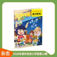 课外阅读小学版(2020年12月期)适合小学3-6年级 78-60 妖怪的列车