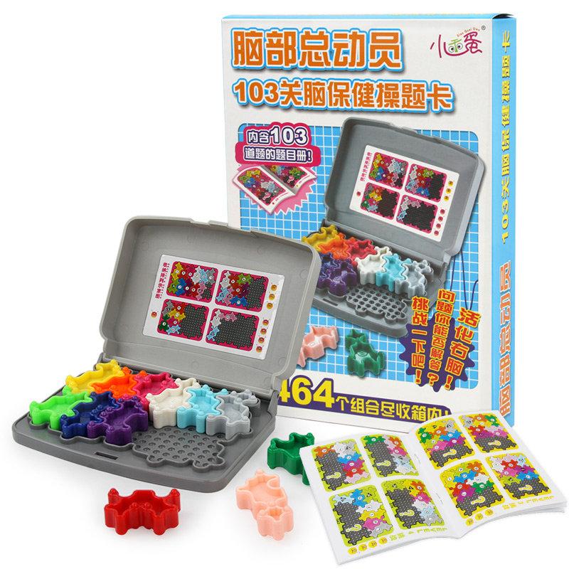 小乖蛋脑部总动员解题游戏103关挑战 儿童益智桌面游戏智力玩具益智玩具限时钜惠