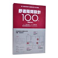 舒�m隔�g�O�100例:�男》孔�大房、�纳俜孔�多房、�空�g�C能更��大的格局破解�g 居住空间设计书 ��浩斯