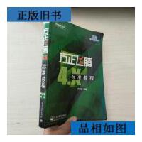 【二手旧书9成新】方正飞腾4.X标准教程 /何燕龙 编 电子工业出?