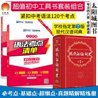 现代汉语词典新版 正版第7版高中小学现代汉语成语词典字典 闪过英语初中英语语法考点清单语法知识大全解 中考英语语法辅导