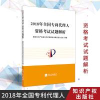 正版 2018年全国专利代理人 资格考试试题解析 知识产权出版社