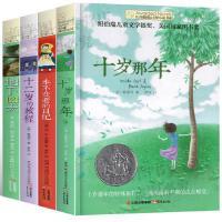 正版长青藤国际大奖小说书系十岁那年十二岁的旅程地下121天小学