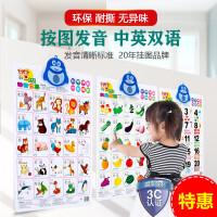 按图发音早教有声挂图启蒙拼音数字识字卡婴幼儿双语发声语音玩具