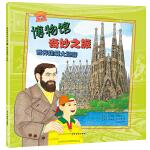 博物馆奇妙之旅·世界建筑大巡游