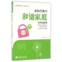 家和万事兴(和谐家庭的幸福密码)/智慧家长系列/社区建设丛书