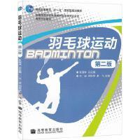 羽毛球运动 第二版 张瑞林 第2版 高等教育出版社 高等学校教材