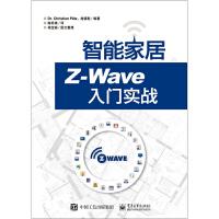 智能家居Z-Wave入门实战 Z-Wave技术书籍 Z-Wave技术体系与机制 ZWave无线家庭网络技术 物联网产业
