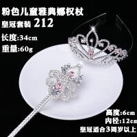 魔法棒权杖手杖选美女神天使道具女孩公主仙女棒儿童皇冠套装玩具