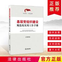 正版现货 2019年新版 基层党组织建设规范化实用工作手册 9787519735470 法律出版社
