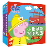 小猪佩奇拼图故事书 全套2册 幼儿亲子阅读peppa pig小猪佩琪宝宝益智游戏 0-1-3-5-6周岁主题绘本儿童故