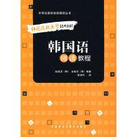 韩国语阅读教程