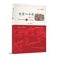 我爱的中国――献礼新中国成立70周年诗歌精选