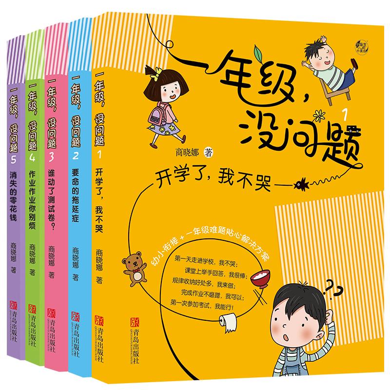 """《一年级,没问题》(独家套装全5册) 著名儿童文学作家商晓娜""""一年级""""系列新作,用贴心温暖的小故事,化解孩子的入学适应性难题,帮助孩子建立良好学习习惯、提升自我管理能力。六格漫画+教师点评,适合亲子共读,让幼小衔接不再难!"""