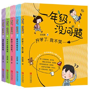 《一年级,没问题》(独家套装全5册) 小豌豆小蜜瓜的精彩故事+450格趣味漫画+一线教师的精彩点评,学习习惯、规律作息、环境适应等入学问题全覆盖。含《开学了,我不哭》《要命的拖延症》《谁动了测试卷?》《作业作业你别烦》《消失的零花钱》。