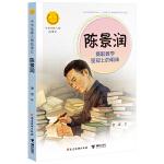 陈景润:摘取数学皇冠上的明珠(中华先锋人物故事汇)