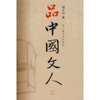 【正版图书-ABB】-中国品古代名人人物文化研究:品中国文人19787532133314知礼图书专营店