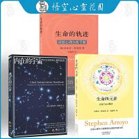 占星大师阿若优作品集全4册 《内在的宇宙》 《人际占星学》 《生命四元素》 《生命的轨迹》 占星学习书籍 星座占卜书