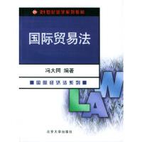 【新书店正版】国际贸易法冯大同著北京大学出版社9787301028902