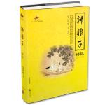 国学经典:韩非子 韩非,陈才俊 海潮出版社 9787515700106