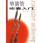 【包邮】单簧管吹奏入门 郑仁德 上海音乐出版社 9787805537016