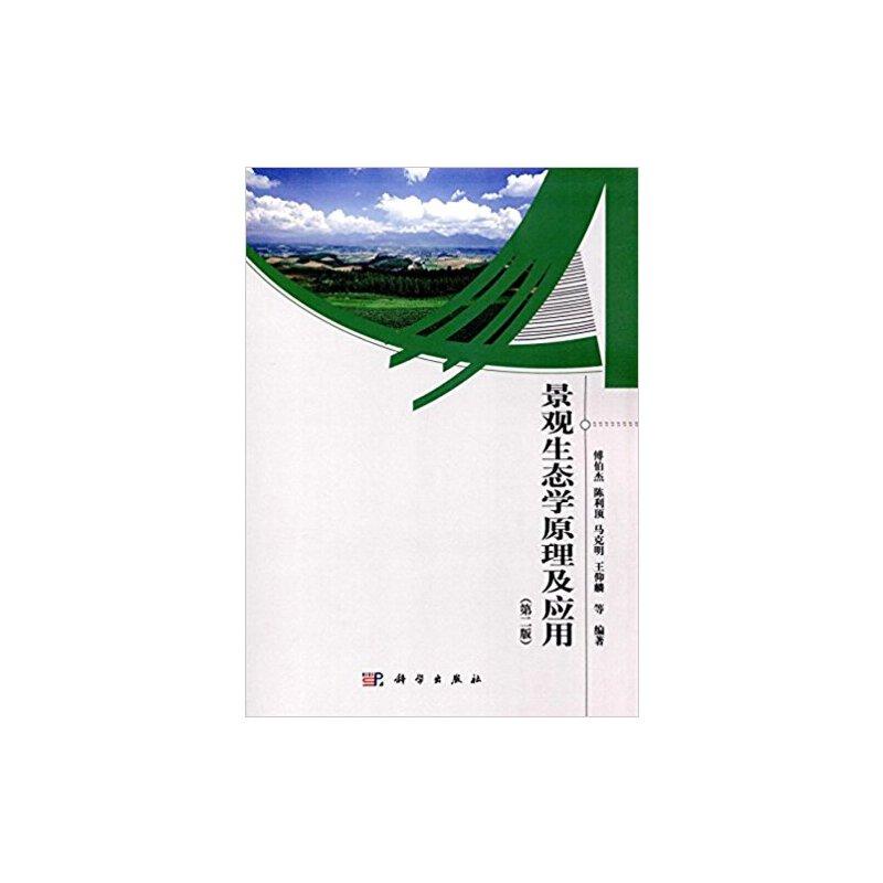 景观生态学原理及应用(第二版)