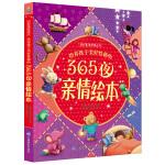 培养孩子美好性格的365夜亲情绘本