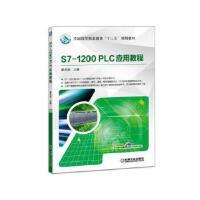 S7-1200 PLC应用教程 廖常初 9787111577034 机械工业出版社【直发】 达额立减 闪电发货 80%城