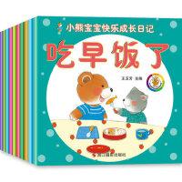 包邮  小熊绘本全套10册 宝宝故事书 0-3-4岁幼儿绘本图书图画书 畅销儿童书籍婴儿启蒙读物早教图书巧袋鼠小熊宝宝快乐成长日记系列 文字简练 贴近生活 好