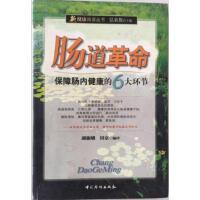 【旧书二手书8成新】肠道革命--保障肠内健康的6大环节 中国华侨出版社9787801207548