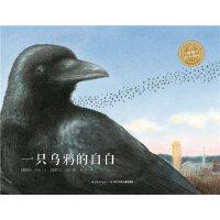 海豚绘本花园:一只乌鸦的自白(精)