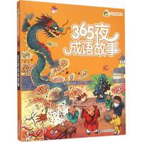 小人国 365夜故事系列/365夜成语故事