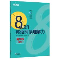8天提升英语阅读理解力 高中版(高阶) 高考阅读理解新思维 高中英语阅读 中学考试专项练习 新东方