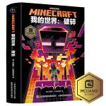 精装我的世界破碎中文版官方小说Minecraft官方少儿幻想小说科幻励志故事书青少版初高中生课外阅读书MOJANG6-