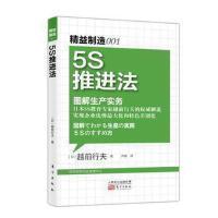 精益制造001:图解生产实务:5S推进法 精益制造系列丛书 工厂管理培训 企业培训教材 日本工业生产学习材料 东方出版