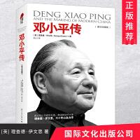 邓小平传 国际文化出版公司